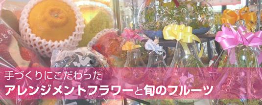 北松戸花屋 北松戸駅前花屋 アレンジメントフラワー お祝いのお花 法事法要のお花