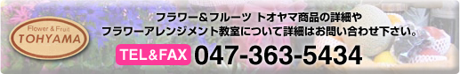 フラワー&フルーツ トオヤマ商品の詳細やフラワーアレンジメント教室についてはお問い合わせ下さい。